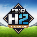 프로야구 H2 (MOD, Unlimited Money) 1.68.11
