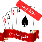 حکم آنلاین (MOD, Unlimited Money) 13.5