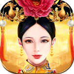 皇上吉祥2 (MOD, Unlimited Money) 1.5.4