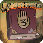 Дневники (MOD, Unlimited Money) 5.75