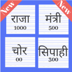 Raja rani chor sipahi (MOD, Unlimited Money) 10