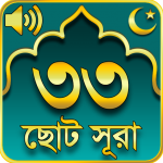 ৩৩ টি ছোট সূরা 33 Small Surah Bangla (Premium Cracked) 5.1