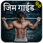 Gym Guide in Hindi (Premium Cracked) 1.4