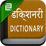 Hindi English Dictionary (Premium Cracked) 2.0.10