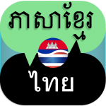 Khmer Thai Translator (Premium Cracked) 2.2