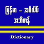 MM-Eng Dictionary (Premium Cracked) 1.1.1