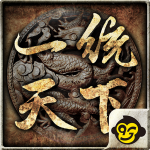 一統天下 (MOD, Unlimited Money) 9.4.7
