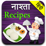 Nasta Recipe in Hindi (Premium Cracked) 1.6