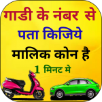 RTO Vehicle Information- Get Vehicle Owner Details (Premium Cracked) 13