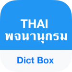 Thai Dictionary & Translator (Premium Cracked) 8.3.2