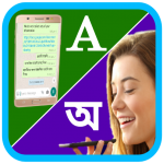 Bangla Voice To English and Bangal Automatic Type (Premium Cracked) 4.1.7