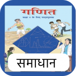 Class 9 Maths Solution in Hindi (Premium Cracked) 1.71