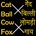 English to Hindi Word Matching (MOD, Unlimited Money) 1.9