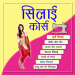Sewing Guide – सिलाई सीखे (Premium Cracked) LM.YT.1.0.4