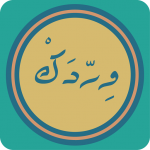 Werdk(All What Muslim Needs In App ) (Premium Cracked) 1.4.5