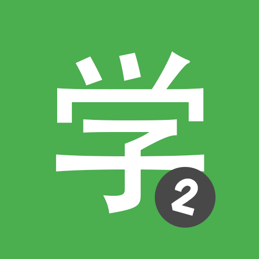 Learn Chinese HSK 2 Chinesimple (Premium Cracked) 8.3.3