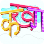 Learn Hindi Alphabets – Hindi Letters Learning (MOD, Unlimited Money) 1.0.4