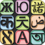 Asian Talking Translator (Premium Cracked) 7.6.7