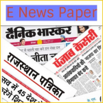 E News Paper (All India) हिंदी समाचार पत्र Daily (Premium Cracked) 2.6.0