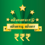 Tamil Quiz Game (MOD, Unlimited Money) 22.3