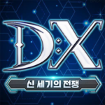 DX : 신 세기의 전쟁 (MOD, Unlimited Money) 1.0.44