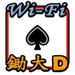 Wi-Fi Deuces in Hong Kong (MOD, Unlimited Money) 2.7.2